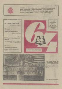 64 1970 №36