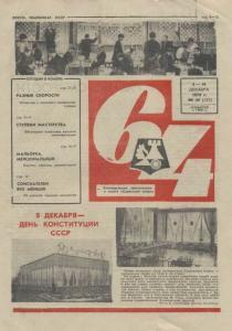 64 1970 №49