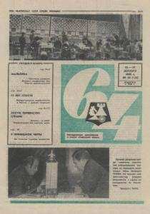 64 1970 №50