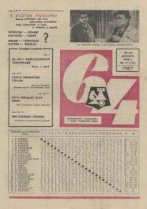 64 1970 №51