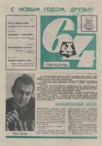 64 1971 №01