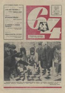 64 1971 №02