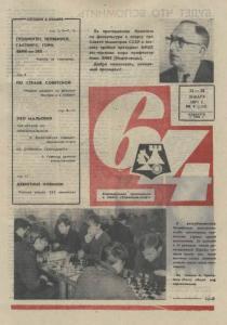 64 1971 №04