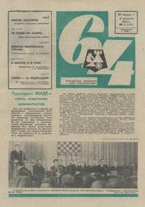 64 1971 №05