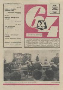 64 1971 №06