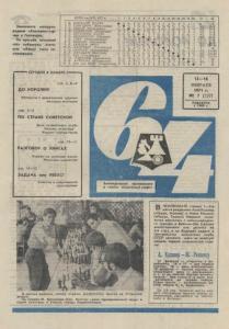 64 1971 №07