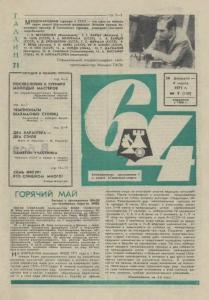 64 1971 №09