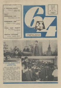 64 1971 №11
