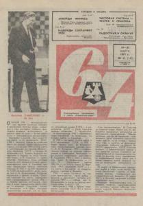 64 1971 №12