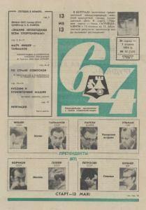 64 1971 №13