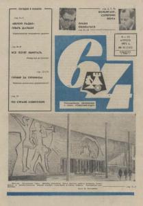 64 1971 №15
