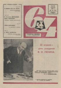 64 1971 №16