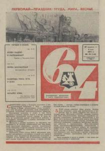 64 1971 №18