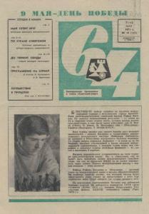 64 1971 №19
