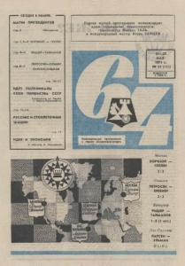 64 1971 №21