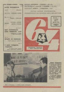 64 1971 №22