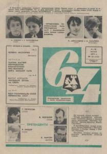64 1971 №23