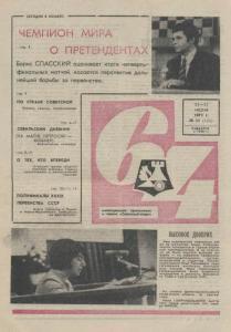 64 1971 №24
