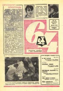 64 1971 №37