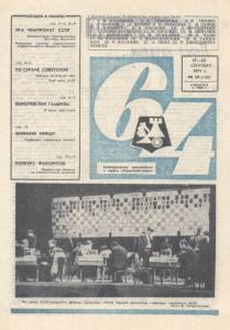 64 1971 №38