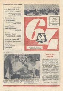 64 1971 №39