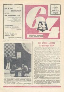 64 1971 №41