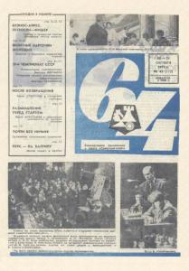 64 1971 №42