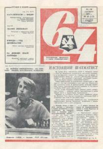 64 1971 №43