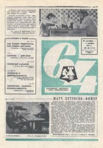 64 1971 №44