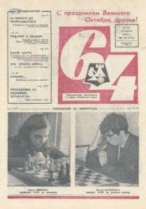 64 1971 №45