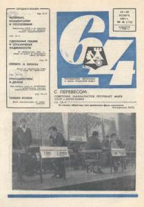 64 1971 №46
