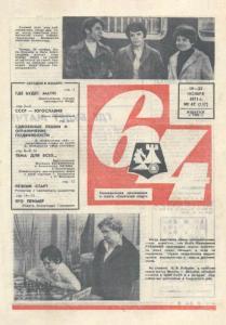 64 1971 №47