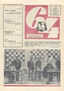 64 1971 №49