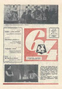 64 1971 №51