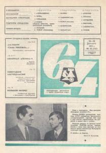 64 1971 №52