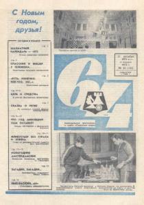 64 1971 №53