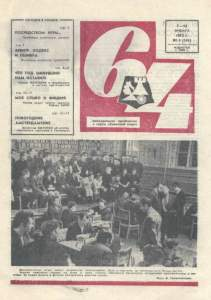64 1972 №01
