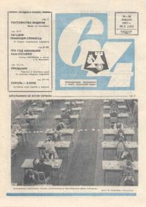 64 1972 №02