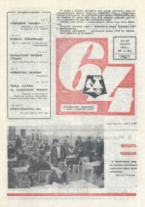 64 1972 №03