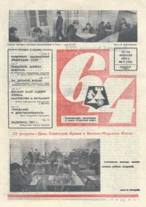 64 1972 №07