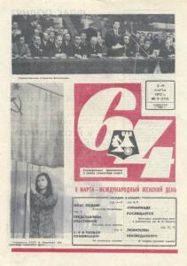 64 1972 №09