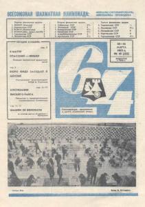 64 1972 №10