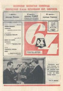 64 1972 №11