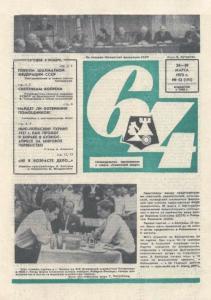 64 1972 №12
