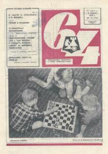 64 1972 №13