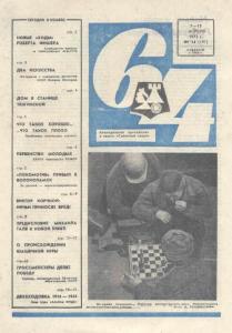 64 1972 №14