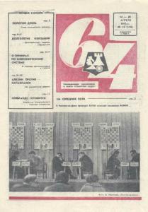 64 1972 №15