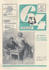 64 1972 №16