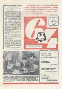 64 1972 №17