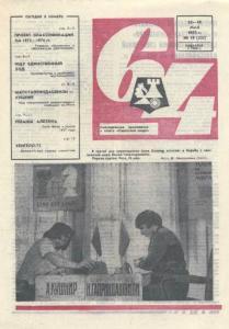 64 1972 №19